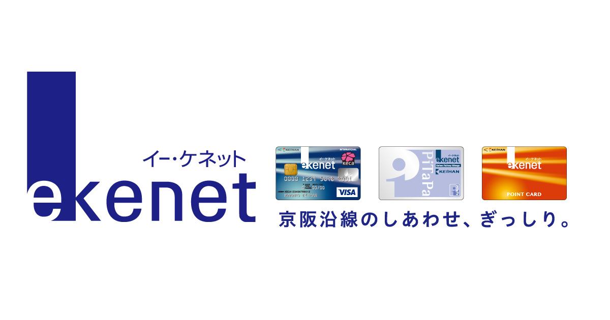 PiTaPaカード|e-kenet ...