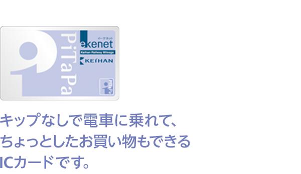 PiTaPaカード|e-kenet(イーケ...