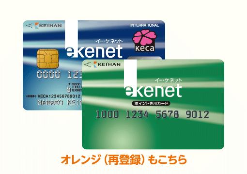 カード 京阪