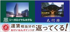 京阪電車 & リーガロイヤルホテル / 太閤園