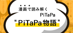 漫画で読み解く PiTaPa PiTaPa物語