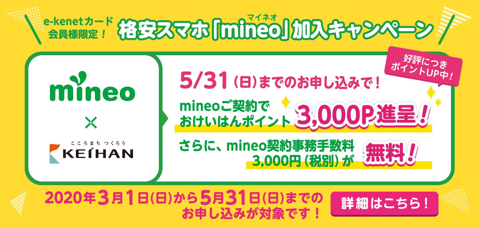 格安スマホ「mineo(マイネオ)」加入キャンペーン
