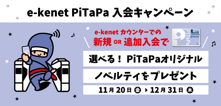 e-kenet PiTaPa入会キャンペーン